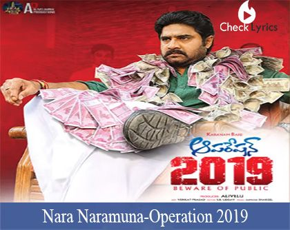 Nara Naramuna Song Lyrics