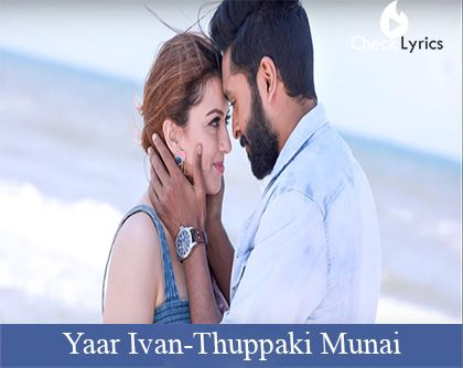 Yaar Ivan Lyrics