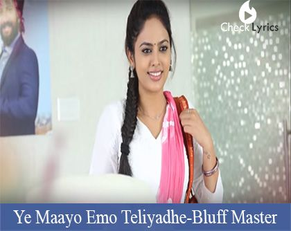 Ye Maayo Emo Teliyadhe Song Lyrics
