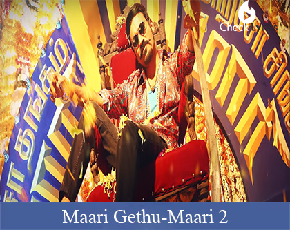 Maari Gethu Lyrics