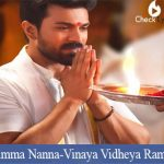 Amma Nanna Song Lyrics