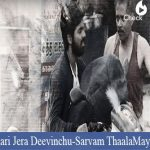 Dhari Jera Deevinchu Song Lyrics