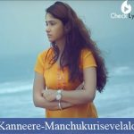 Kanneere Song Lyrics