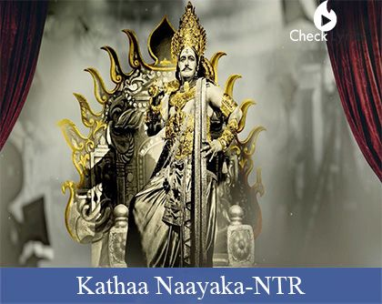 Kathaa Naayaka Song Lyrics