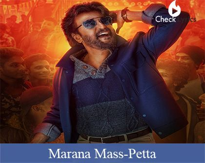 Marana Mass Lyrics