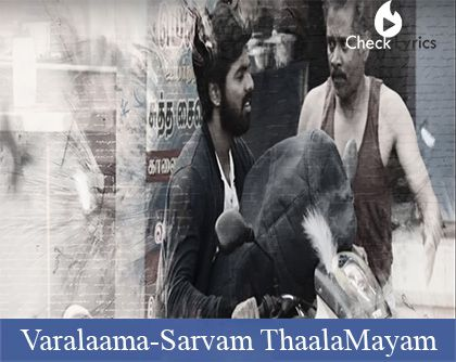 Varalaama Lyrics