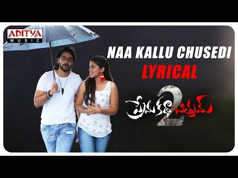 Naa Kallu Chusedhi Lyrics