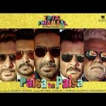 Paisa Yeh Paisa Lyrics - Total Dhamaal
