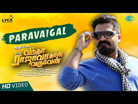 Paravaigal Lyrics