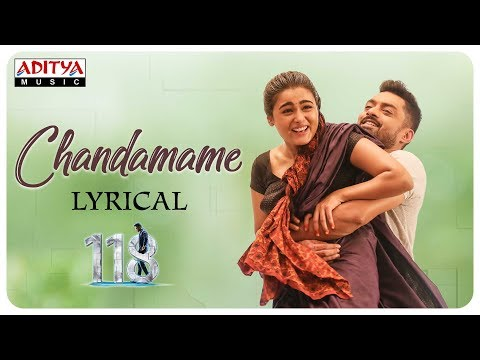 Chandamame Lyrics