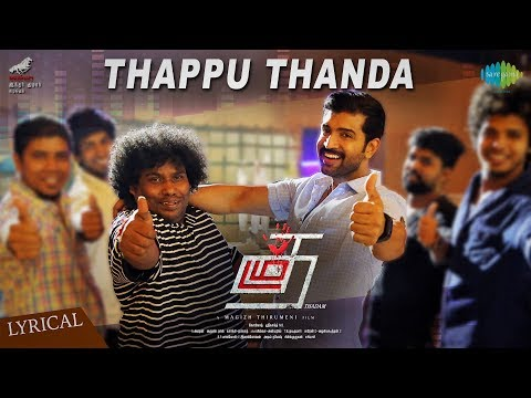 Thappu Thanda Lyrics