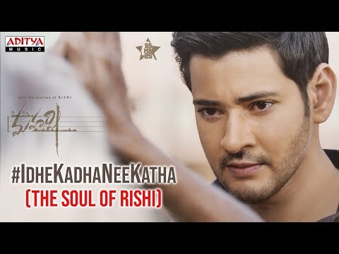 Idhe Kadha Nee Katha Song Lyrics