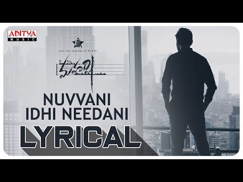 Nuvvani Idhi Needani Song Lyrics