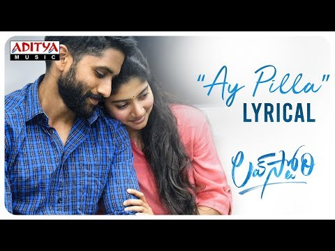 Ay Pilla Song Lyrics
