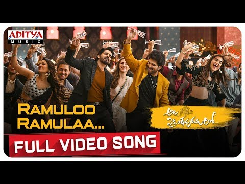 Ramulo Ramula Song Lyrics