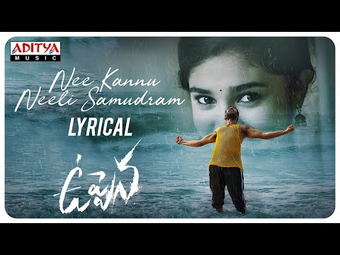 Ne Kannu Neeli Samudram Song Lyrics