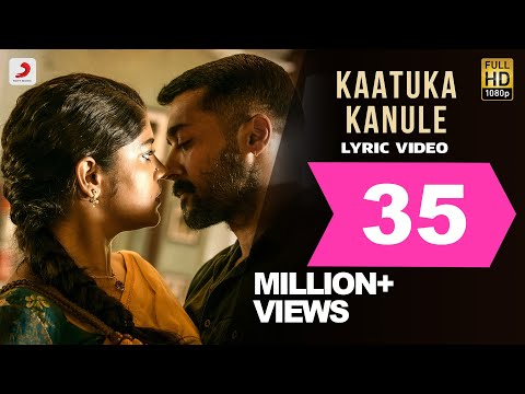 Kaatuka Kanule Song Lyrics